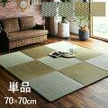 【ユニット畳】置くだけでオシャレな和風空間が造れるお勧めは?