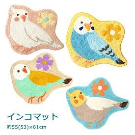 ★P5倍 11/30限定★「インコマット」【IT】サイズ:約55(53)×61cm4色動物 鳥 インコ マット 綿100% かわいい 子供部屋 おしゃれ 玄関 リビング