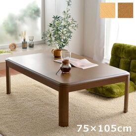 こたつテーブル こたつ 長方形 こたつ台 大判 「 家具調木製こたつ台 」【IT】サイズ:75×105cm ナチュラル ブラウン テーブル こたつ本体 コタツ 木目【返品不可】