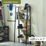 ラック棚シェルフ収納棚本棚洋服棚収納棚インテリア「コネリー」4段シェルフビンテージオープンラック