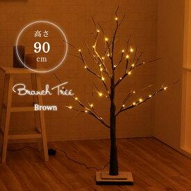 LED クリスマスツリー 『 ブランチツリー 』【FBC】 高さ 90cm ブラウン インテリア 北欧 間接照明 【メーカー直送、変更・キャンセル・代引不可】