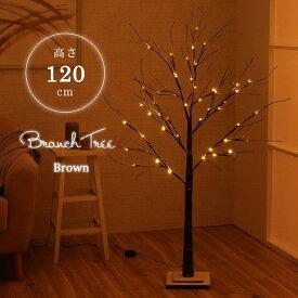 LED クリスマスツリー 『 ブランチツリー 』【FBC】 高さ 120cm ブラウン インテリア 北欧 間接照明 【メーカー直送、変更・キャンセル・代引不可】