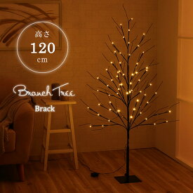LED クリスマスツリー 『 ブランチツリー 』【FBC】 高さ 120cm ブラック インテリア 北欧 間接照明 【メーカー直送、変更・キャンセル・代引不可】
