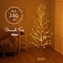 LED クリスマスツリー 『 ブランチツリー 』 高さ 150cm ホワイト インテリア 間接照明 北欧 屋外 アウトドア ガーデ…