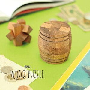 木製 おもちゃ パズル 知恵の輪 「 樽型ウッドパズル 」 知恵の輪 脳トレ 脳トレーニング 玩具