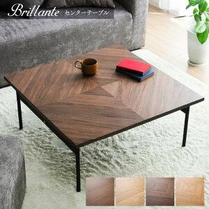 センターテーブル おしゃれ テーブル 正方形 「 ブリランテ センターテーブル 」 約80×80cm 高級感 木目調 クロスカット ストレートカット ブラウン ナチュラル 台 ローテーブル おしゃれ 大