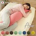 日本製 抱き枕 妊婦 ビーズ抱き枕 40×115cm 8色展開 「 アマール 抱き枕 」【IT-tm】 抱きまくら 授乳クッション 妊…
