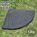 パラソルベース パラソルスタンド「 ハンギングパラソル用ベース 12kg 」【FBC】約幅47×奥行47×高さ4.2cm(#9879552-…