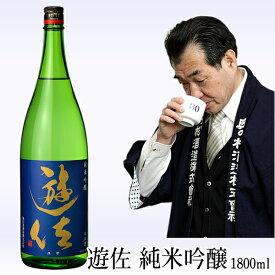 遊佐 純米吟醸 1.8L
