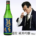 奥の松 遊佐 純米吟醸 720ml