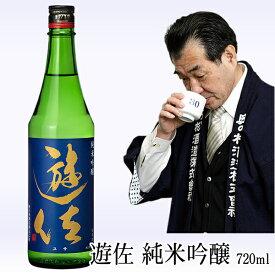 遊佐 純米吟醸 720ml