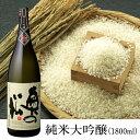 奥の松 純米大吟醸 1.8L