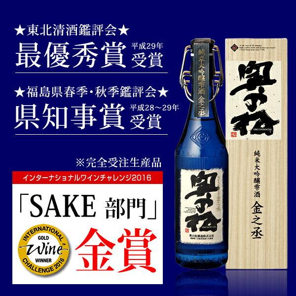 奥の松 純米大吟醸雫酒 金之丞 720ml【送料無料】【受注生産】