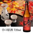 奥の松 辛口原酒 720ml/秋冬限定品