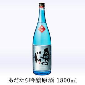 奥の松 あだたら吟醸原酒 1.8L