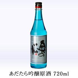 奥の松 あだたら吟醸原酒 720ml