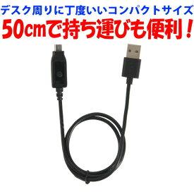 送料無料 ECOモード搭載 充電ケーブルスマホ Android セイフティ機能搭載50cmコード【ブラック】UC-ECO50K ゆうメール クリスマス