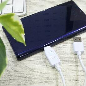 送料無料 ECOモード搭載 充電ケーブルスマホ Android セイフティ機能搭載50cmコード【ホワイト】UC-ECO50W ゆうメール クリスマス