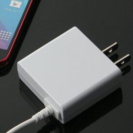【特価】【送料無料】 AC充電器 スマホ Android タブレット対応 microUSB 【ホワイト】 0118SM03LW ゆうパケット 簡易包装 1000円ポッキリ キャンプ アウトドア