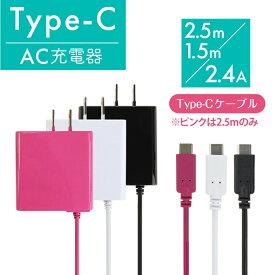 スマートフォンAC充電器 Type-C ケーブル1.5m、2.5m 最大出力2.4A 送料無料 okwac-10c24 ブラック ホワイト ピンク簡易包装 ゆうメール バレンタイン ホワイトデー