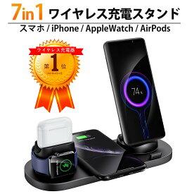 【楽天1位獲得】 Qi ワイヤレス充電器 7in1 ワイヤレス 充電器 iPhone Android Airpods Pro AppleWatch ワイヤレスチャージャー スマホ スタンド iPhone12 iPhone11 X XR 急速充電 4台同時充電可能