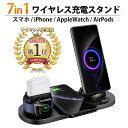 【楽天1位獲得】 Qi ワイヤレス充電器 7in1 ワイヤレス 充電器 iPhone AppleWatch Android Airpods Pro ワイヤレスチ…