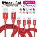 iHR iPhone 充電ケーブル 3本セット 0.5m 1m 2m 充電器 断線防止 急速充電 iPhone13 iPhone12 mini iPhone11 Pro Max …