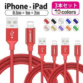 iHR iPhone 充電ケーブル 3本セット 0.5m 1m 2m 充電器 断線防止 急速充電 iPhone13 iPhone12 mini iPhone11 Pro Max アイフォン 送料無料 J-remind 180日保証