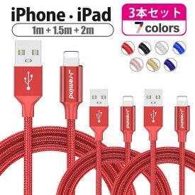 iPhone 充電 ケーブル 3本セット 1m 1.5m 2m 充電器 断線防止 急速充電 iPhone12 mini Pro Max iPhoneX11 アイフォン 送料無料 planetcord 90日保証