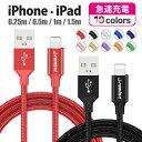 iHR iPhone 充電 ケーブル 充電器 コード 1m 1.5m 25cm 50cm 急速充電 断線 強化素材 iPhone13 iPhone12 pro max iPho…
