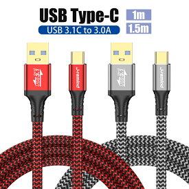 USB Type-C 充電ケーブル 1.5m 1m USB3.1 ケーブル 高速データ転送 USB to Type-C 高耐久 スマートフォン スマホ Android アンドロイド