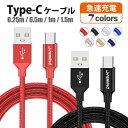 iHR Type-C 充電ケーブル 充電器 タイプC USB TypeC Android 充電 ケーブル 1m 1.5m 50cm 25cm 急速充電 断線防止 デ…