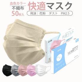 マスク 50枚 不織布 カラーマスク 51枚入り 箱入り 日本発送 使い捨て BFE 99% 大人用 子供用 三層構造 ウイルス 花粉対策 飛沫防止 抗菌 不織布 三層構造