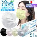 【期間限定セール中】マスク 不織布 冷感 カラー 50枚 51枚 ひんやりマスク 接触冷感 Q-Max0.361 BFE/PFE99% 大人 不…