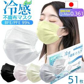 マスク 不織布 冷感 カラー 50枚 51枚 ひんやりマスク 接触冷感 Q-Max0.361 BFE/PFE99% 大人 不織布マスク 夏用マスク 血色マスク 使い捨て 平ゴム 送料無料