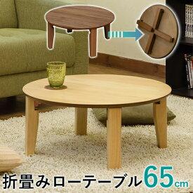 丸型テーブル 折畳みテーブル 直径約65cm 完成品 折れ脚 折り畳み ちゃぶ台 丸型 ローテーブル センターテーブル 木製 コンパクト 65cm おしゃれ