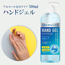 ボトルハンドジェル 500ml 除菌ジェル 除菌 手指消毒 アルコール 除菌アルコール 大容量タイプ 送料無料