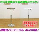 バーテーブル 丸 ハイテーブル 丸テーブル 40cm 昇降式 黒 白,カフェテーブル 丸 一本脚 ラウンドテーブル コーヒーテ…