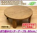 ちゃぶ台 折りたたみ 丸テーブル 円卓テーブル 80cm ,座卓 折りたたみテーブル 天然木製 和家具 80cm,浮造り 和モダン 高さ33cm【完成品】
