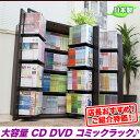 日本製 本棚 書棚 CDラック DVDラック 収納棚,コミックラック コミック 収納 棚 収納庫,日本製 安心エコ塗装 幅90cm×…