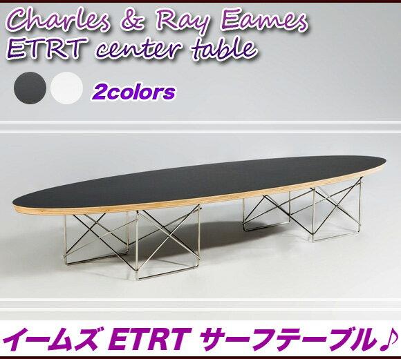 イームズ リプロダクト テーブル ローテーブル 北欧風,デザイナーズ家具 リプロダクト サーフボードテーブル,Eames Elliptical Surf Board Table ブラック ホワイト