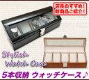 ウォッチケース 腕時計 合成皮革 コレクションボックス ,腕時計 収納 ケース コレクションケース 時計 ,腕時計 5本収納 ショーケース仕様 鍵付き