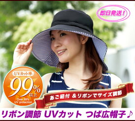 つば広帽子 レディース UVカット おしゃれ 洗える たためる 紫外線対策,つば広ハット レディース UVカット 折りたたみ 帽子 おしゃれ 大きいサイズ,旅行 ブラック ベージュ 洗濯可【送料無料】【あす楽対応】