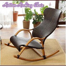 ロッキングチェア おしゃれ リラックスチェア 籐製 ラタン 椅子,パーソナルチェア アジアン バリ 家具 ラタン リゾートチェア,インテリア バリ風 家具