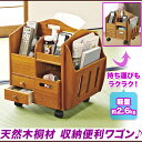 便利ワゴン リモコン 収納 ホルダー メガネスタンド 小物入れ,薬箱 収納 整理 寝室 リビング 収納家具 ティッシュケー…