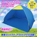 ピクニック テント 日よけ テント バーベキュー 子供 テント 室内,公園 テント ポップアップテント おしゃれ 大きい U…