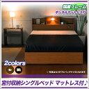 シングルベッド マットレス付き 収納付き 宮付き 照明付き,ベッド シングル 収納付き マットレス付き 収納ベッド,ブラック ブラウン ボンネルコイルマットレス...