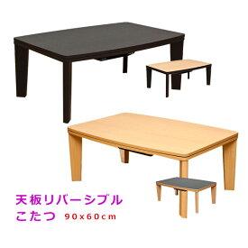 こたつ テーブル おしゃれ 長方形 90×60 北欧風 モダン,家具調こたつ こたつテーブル 長方形 90 おしゃれ,日本製 ヒーター 300W リバーシブル ブラウン ナチュラル,【品質1年保証】【送料無料】