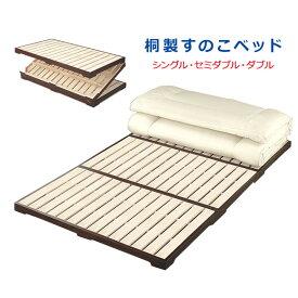 すのこベッド 桐 ベッド 折りたたみ シングル 除湿 ヘッドレス,ベッド すのこ 三つ折り 折り畳みベッド ロータイプ 木製 湿気対策,防虫対策 防カビ対策 シングル セミダブル ダブル【送料無料】