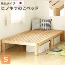 【品質保証2年】シングルベッド すのこベッド フレーム 国産ひのき 角丸,すのこベッド シングル 木製 桧 高さ30cm 耐…